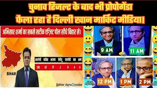 Download Reality Of Indian Media During Bihar Election 2020 | Propaganda Against NDA by Media