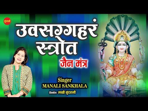 Uvasaggaharam Stotra - उपसग्गहर स्तोत्र    Manali Sankhala    Lyric Video    Jain Mantra   