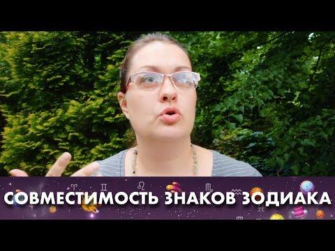 СОВМЕСТИМОСТЬ ЗНАКОВ ЗОДИАКА - Советы астролога Анастасии Гусевой