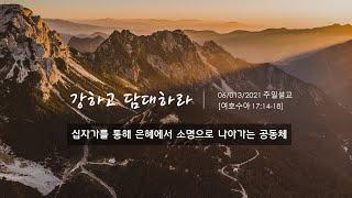 06/13/2021 십자가를 통해 은혜에서 소명으로 나아가는 공동체  │  여호수아 17:14-18