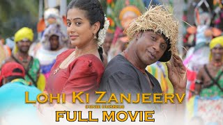 Lohi Ki Zanjeer (Dana Kayonu) | Hindi Dubbed Full Movie | Duniya Vijay | Priyamania