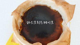 빵순이 홈베이킹 (바스크치즈케이크, 단호박우유식빵), …
