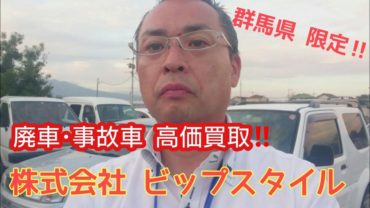 廃車・事故車買取の㈱ビップスタイル 代表 鈴木 光