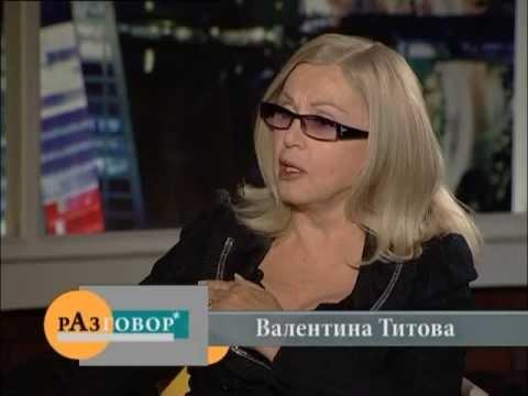 РАЗГОВОР. Валентина Титова
