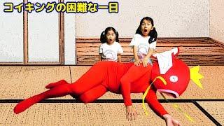 【寸劇】最弱ポケモン☆コイキングの困難な1日☆はねろ!コイキング himawari-CH thumbnail