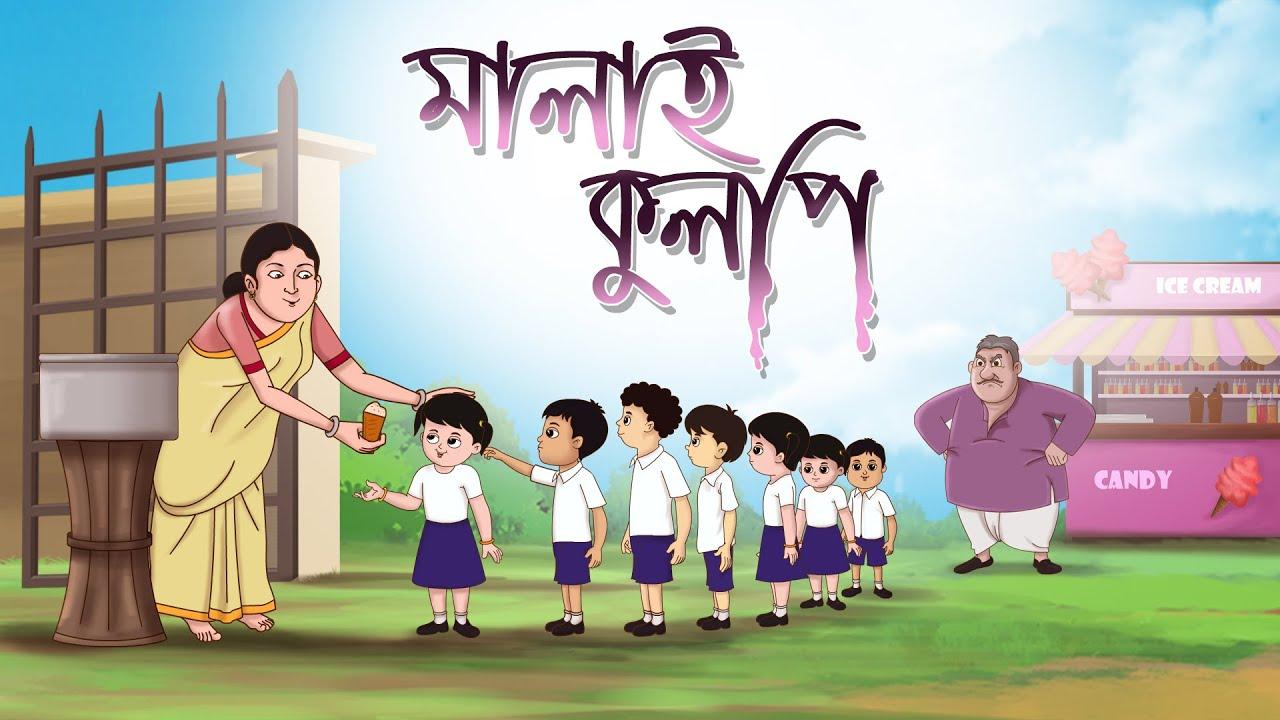 MALAI KULPI  || Thakurmar Jhuli from Ssoftoons Kids || Bengali Adhunik Rupkotha