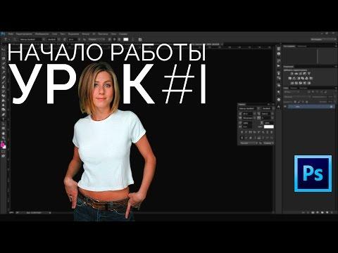 Photoshop CC Основы: Начало работы, знакомство с интерфейсом