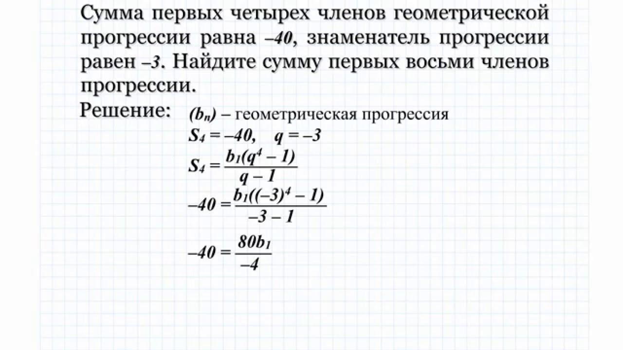 Геометрическая прогрессия решение задач 9 класс сопромат пример решения задач распределенная нагрузка