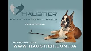 ТМ Haustier - лежаки, домики для собак и котов, ступеньки, одежда и аксессуары для собак