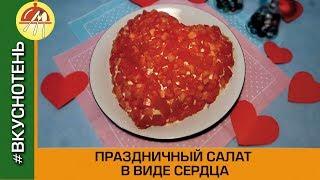 Праздничный салат в виде Сердца Салат на день влюбленных Салат Сердце с курицей и ананасами