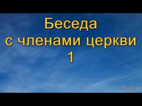 Беседа с членами церкви. Часть 1. А. Н. Оскаленко. МСЦ ЕХБ.