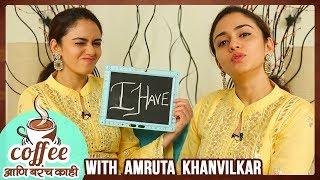 Coffee आणि बरंच काही With Amruta Khanvilkar | Episode 09 | Raazi, Satyamev Jayate