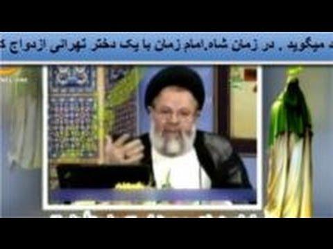Imam Secret Marriage .ازدواج محرمانه امام زمان با یک دختر تهرانی