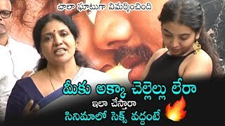 Jeevitha Fires on Social Media Trolls and Review Writers | Dorasaani Press Meet | Daily Culture