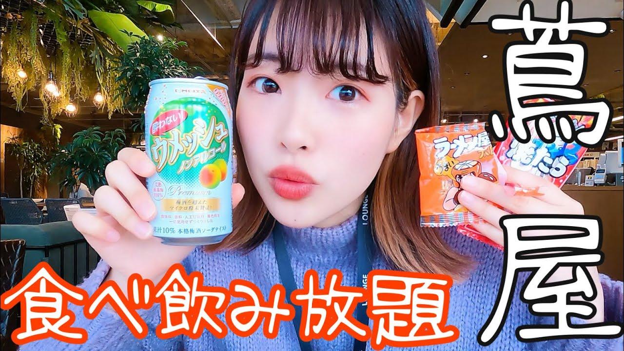 放題 tsutaya 飲み