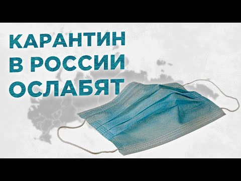 Когда и как в России ослабят карантин? / Новости экономики и финансов