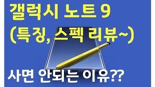 갤럭시노트9 스펙, 특징 리뷰, 가격정보~ (노트9, 노트8 비교분석) 구매해도 좋을까?