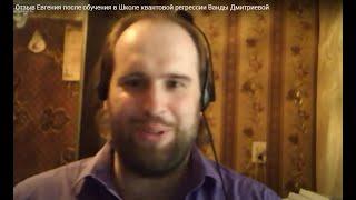 Отзыв Евгения после обучения в Школе квантовой регрессии  Ванды Дмитриевой