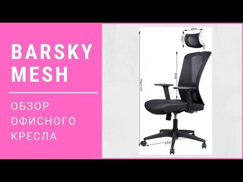 Обзор кресла Barsky Mesh - доступное офисное кресло
