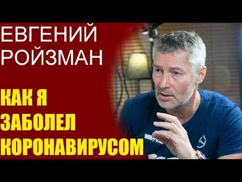 Евгений Ройзман - Коронавирус, дебаты Навального, голосование против поправок
