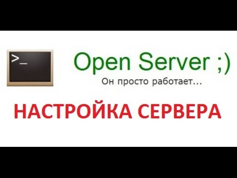 Настройка программы Open Server - локальный сервер