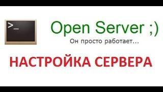 Налаштування програми Open Server - локальний сервер