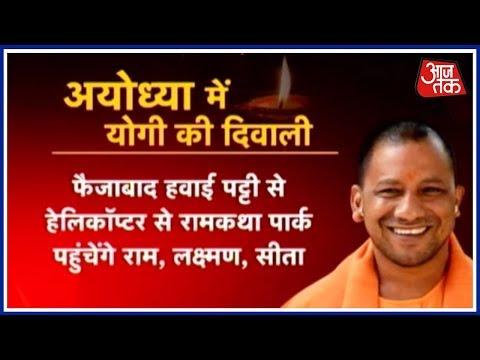 Yogi Adityanath-Led UP Govt's Grand Plans For Celebrating Diwali in Ayodhya