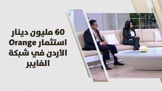 وليد الدولات ونائلة الداود - 60 مليون دينار استثمار Orange الأردن في شبكة الفايبر