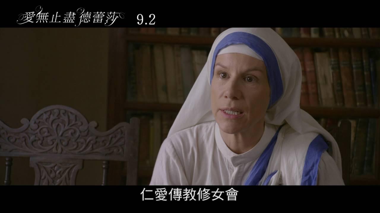 威視電影【愛無止盡德蕾莎】真摯動人預告 (9/2 見證愛的力量) - YouTube