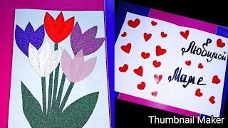 Как сделать открытку на 8 МАРТА и ДЕНЬ РОЖДЕНИЕ, ПОЭТАПНО/Postcard on MARCH 8