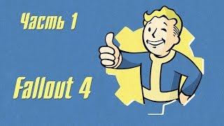 Прохождение игры Fallout 4 часть 1 (Ядерная война)