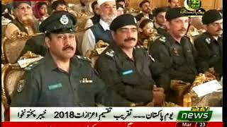 23 MARCH CIVIL AWARDS TAQREEB PESHAWAR 23 03 2018