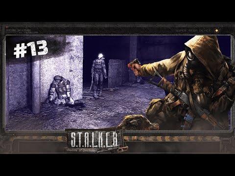 ЛАБОРАТОРИЯ Х16 ► S.T.A.L.K.E.R.: Тень Чернобыля #13