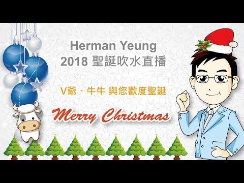 Herman Yeung 2018 聖誕吹水直播