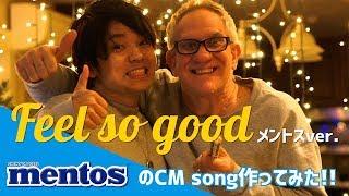 こちらの動画はクラシエフーズ株式会社とのタイアップです。 http://www.mentos.jp/ メントス グレープ https://www.amazon.co.jp/gp/product/B01616D4EK/ メントス ...