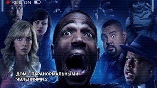 Дом с паранормальными явлениями 2 - Русский трейлер