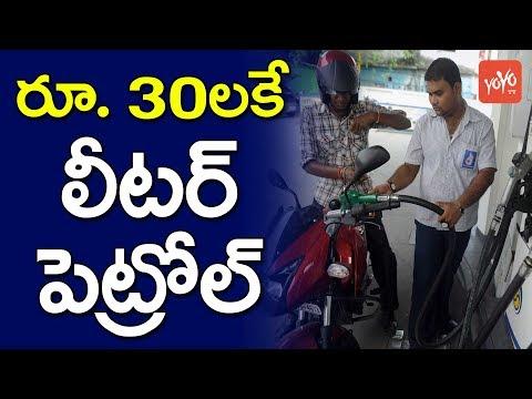 30 రూపాలకే లీటర్ పెట్రోల్.. | Now..! Petrol Available at 30 Rupees Only | Fuel at Low Cost | YOYO TV