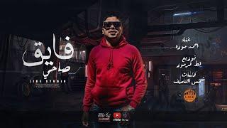 مهرجان  فايق صاحي في ايدي سلاحي  احمد موزه السلطان - توزيع قط كرموز 2020