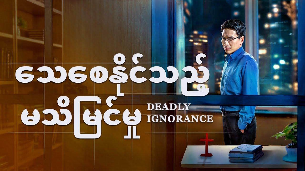 Myanmar Gospel Movie  Trailer | (သေစေနိုင်သည့် မသိမြင်မှု)