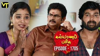 KalyanaParisu 2 - Tamil Serial | கல்யாணபரிசு | Episode 1705 | 14 Oct 2019 | Sun TV Serial