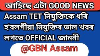 ASSAM TET নিযুক্তিকে ধৰি হ'বলগীয়া নিযু্ক্তিৰ GOOD NEWS আৰু OFFICIAL জাননী @GBN Assam