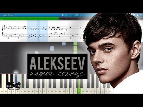 ALEKSEEV - Пьяное солнце (на пианино Synthesia cover) Ноты и MIDI