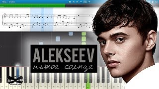 Скачать ALEKSEEV Пьяное солнце на пианино Synthesia Cover Ноты и MIDI