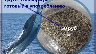 купить грунт в аквариум(, 2014-11-13T11:45:58.000Z)