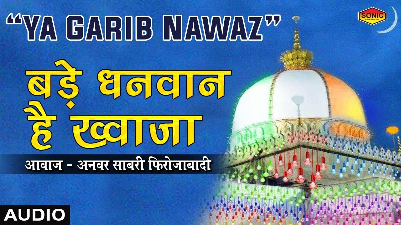 Bade Dhanwaan Hai Khwaja By Anwar Sabri Firozabadi Mp3 Qawwali Song Ajmer Sharif Dargah Live Youtube