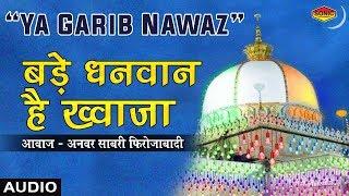 Bade Dhanwaan Hai Khwaja By-Anwar Sabri Firozabadi | Mp3 Qawwali Song | Ajmer Sharif Dargah Live