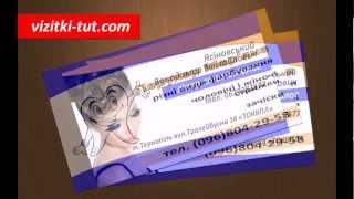 видео Где заказать визитки