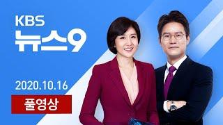 """[다시보기] 김봉현 """"검사·야당 정치인에게도 로비"""" - 2020년 10월 16일(금) KBS 뉴스9"""