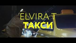 Новый клип   Elvira T-  Такси