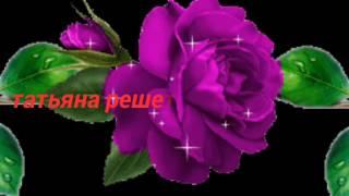 Скачать татьяна решетняк I Love You 2017